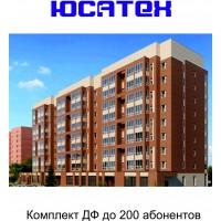 Комплект ДФ связи №3 (до 200 абонентов)