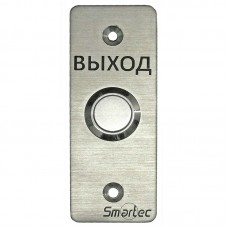 ST-EX030 кнопка выхода Smartec